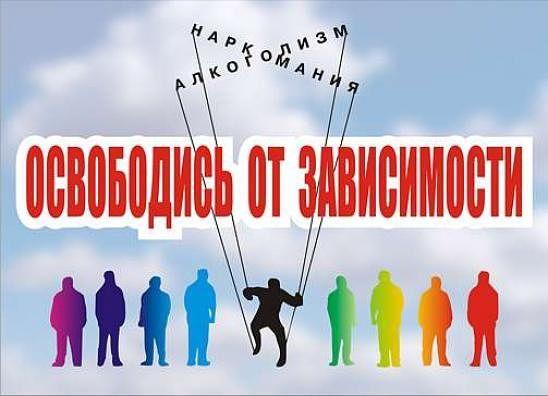 Томская область феникс программа 12 шагов лазерное кодирование от алкоголизма в днепропетровске